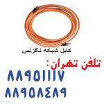 کابل نگزنس فرانسه تهران 88951117