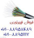 فیبر نوری نگزنس کابل نگزنس تهران88951117