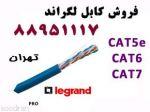لگراند اورجینال  کابل شبکه لگراند تهران
