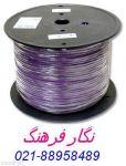 کابل برندرکس فروش برندرکس تهران 88951117