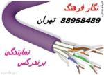 کابل شبکه برندرکس تهران 88951117