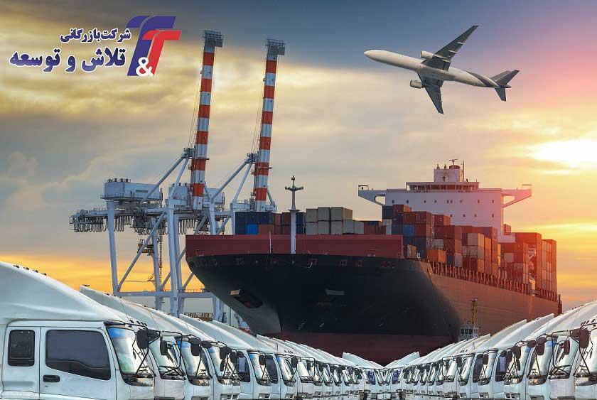 واردات، صادرات ، حمل و نقل و ترخیص کالا -pic1