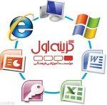 آموزش مهارتهای هفتگانه کامپیوتر در تبریز