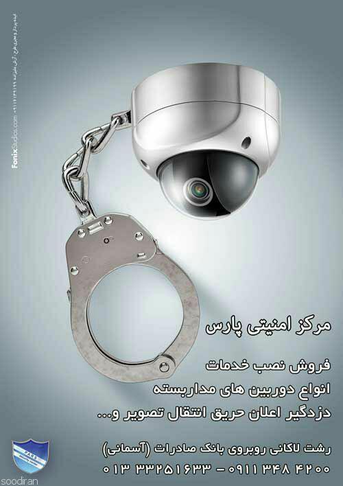 مرکز امنیتی پارس-pic1