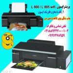 پرینتر اپسون L 805 wifi – چاپ رنگی کاغذ
