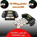 دستگاه چاپ همزمان 12 CD/DVD کانن