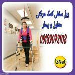 مونوریل کمک حرکتی سالمند و معلول