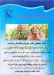 مرکز سالمندان روزانه آرمان شایان