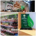 فروشگاه محصولات ارگانیک، سالم و طبیعی
