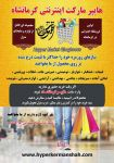 هایپرمارکت اینترنتی کرمانشاه