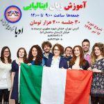 آموزش گام به گام زبان ایتالیایی ویژه ی ع