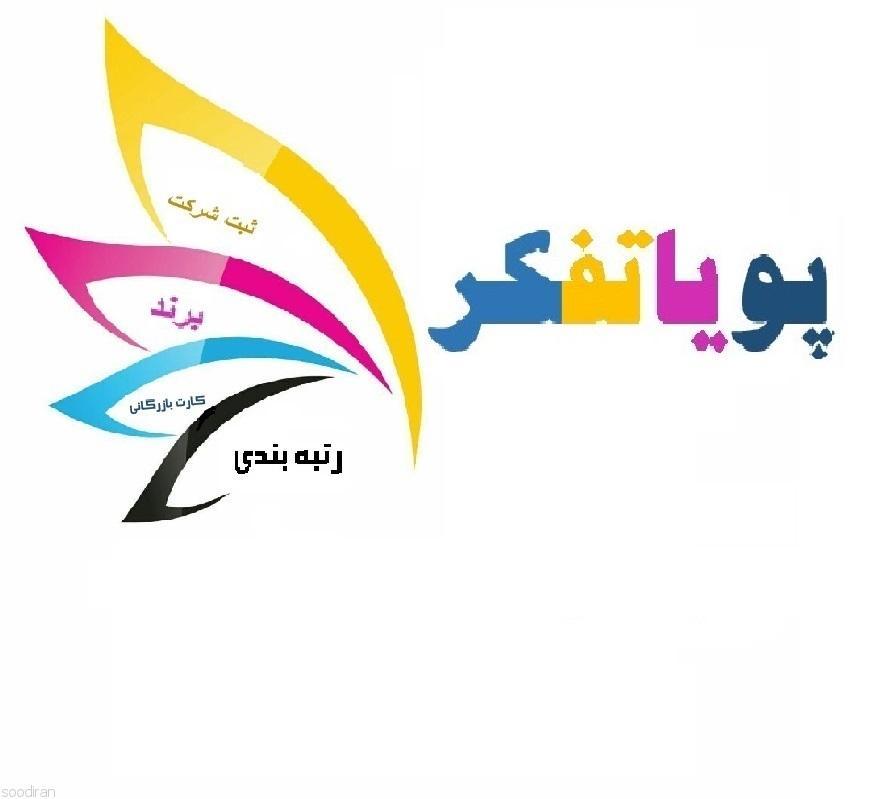 ثبت شرکت * موسسه * برند در تبریز-pic1