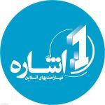 سایت نیازمندی و اَگهی رایگان تهران