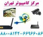<< مرکز کامپیوتر تهران >>کلیه خدمات شبکه