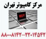 مرکز کامپیوتر تهران