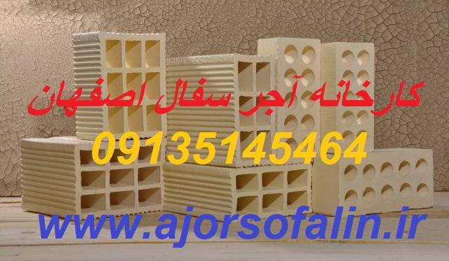 فروش اجرسفال-pic1