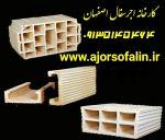 کارخانه اجر سفالین اصفهان 09135145464