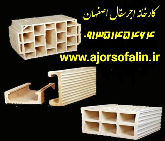 کارخانه اجر سفالین اصفهان 09135145464-pic1