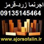کارخانه اجرنسوزاصفهان|09135145464|