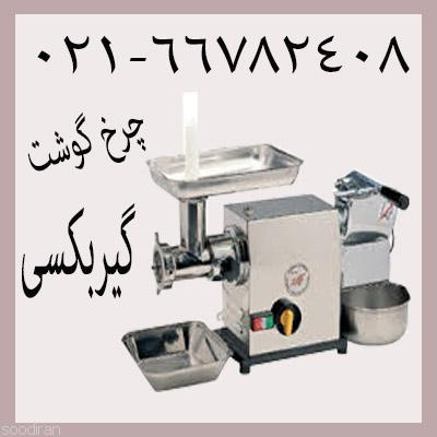 چرخ گوشت گیربکسی، چرخ گوشت صنعتی-pic1