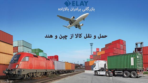 حمل ونقل کالا از چین و هند-pic1