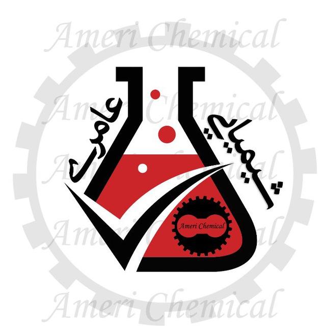 شیمیایی عامری-pic1