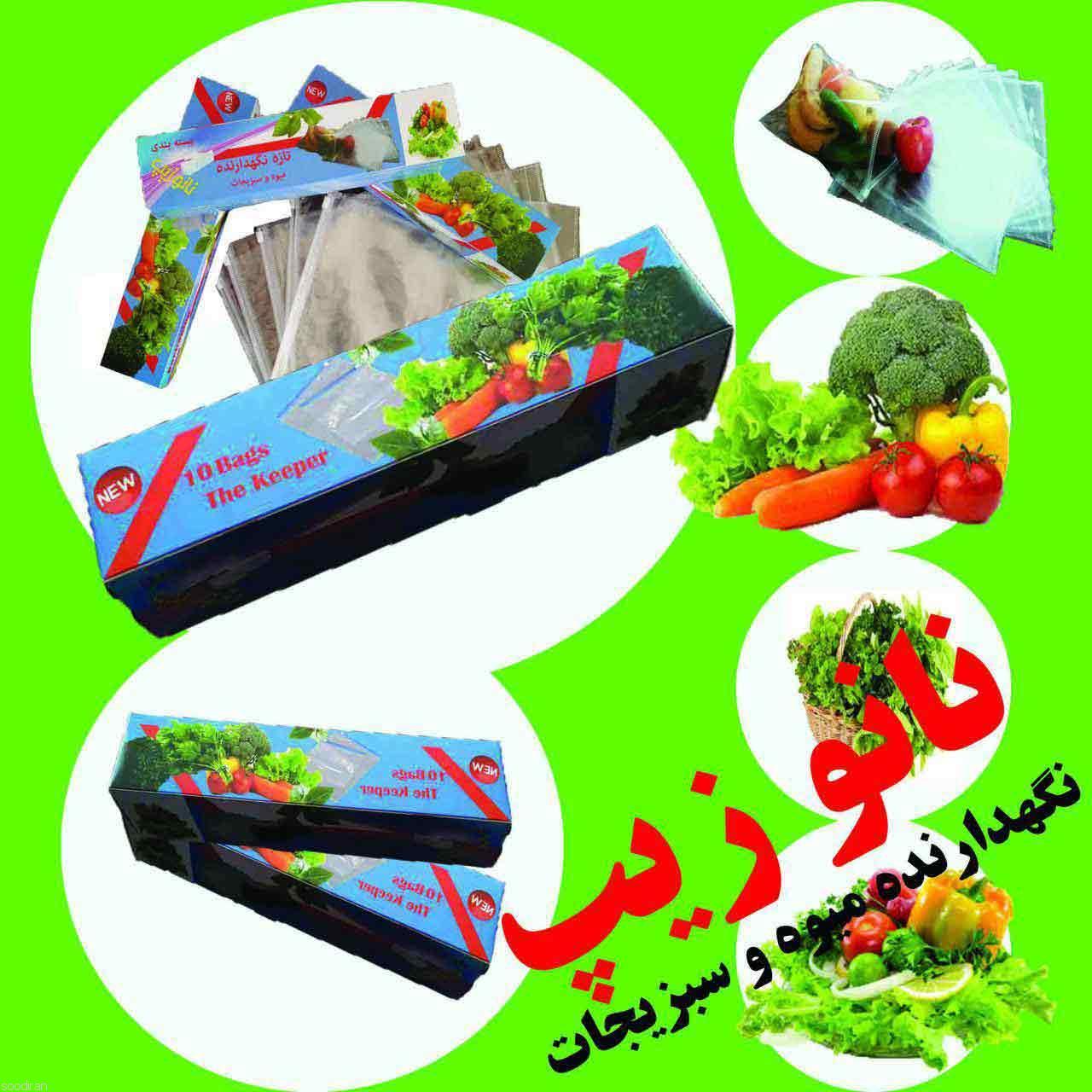 پاکت های تازه نگهدارنده میوه و سبزیجات-pic1