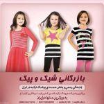 بزرگترین پخش کننده پوشاک ترک در ایران
