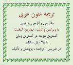 ترجمه متون فارسی به عربی و عربی به...