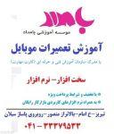 آموزش فوق تخصصی تعمیرات موبایل در تبریز