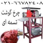 چرخگوشت، چرخ گوشت صنعتی