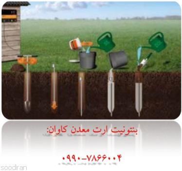 فروش بنتونیت جهت چاه ارت -pic1