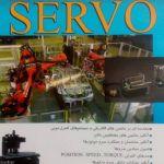 """کتاب """"همه چیز درباره servo"""""""