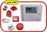 طراحی و نصب سیستم اعلام و اطفاء حریق