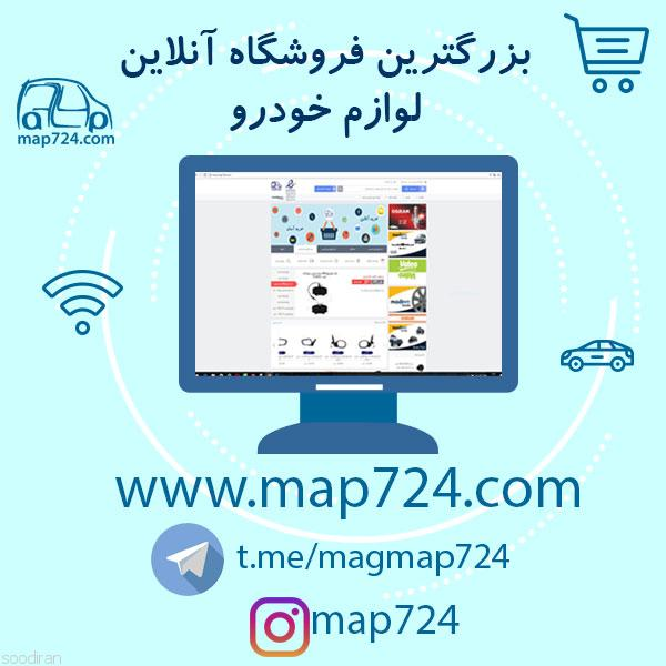 فروشگاه اینترنتی map724-pic1