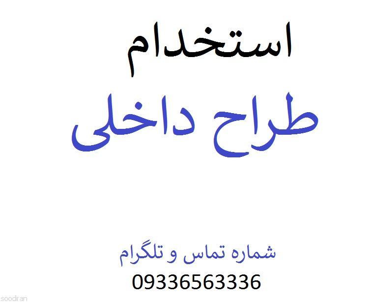 استخدام طراح داخلی آذربایجانشرقی، تبریز-pic1