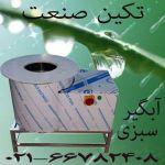 دستگاه برای آبگیری سبزی و پیاز