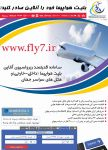 بلیت هواپیما خود را آنلاین صادر کنید!