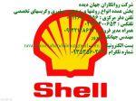 روغن های دنده شل:(hell Gear oils)/091221