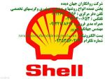 شل کرونا دی (Shell Corena D) 32 ،46 ،,68