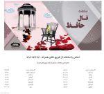 سامانه فال حافظ - تلفن گویا