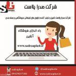 افتتاح فروشگاه آنلاین صدراپلاست