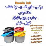 مرکب افست-یووی-پنتون HUADA در ایران (شرک
