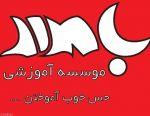 آموزشگاه فنی و مهندسی در تبریز