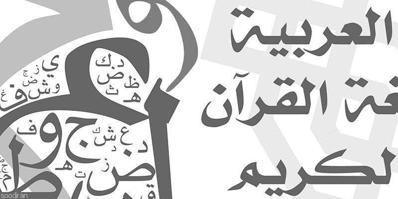 تدریس خصوصی زبان عربی-pic1
