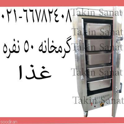 دستگاه گرمخانه غذا صنعتی-pic1