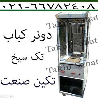 دستگاه کباب ترکی تک سیخ، دستگاه دونر کبا-pic1