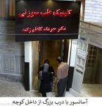 لاغری با طب سوزنی در کرمانشاه
