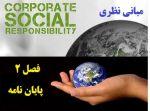 مبانی نظری مسئولیت اجتماعی