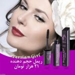 ریمل حجم دهنده Persian Girl
